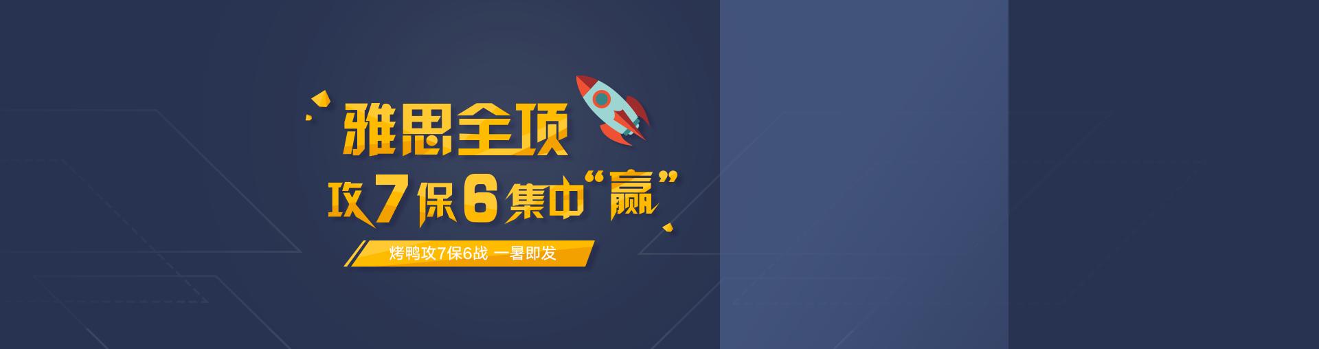 """雅思暑期全项攻7保6集中""""赢"""""""