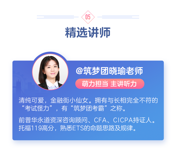 04-精选讲师.png